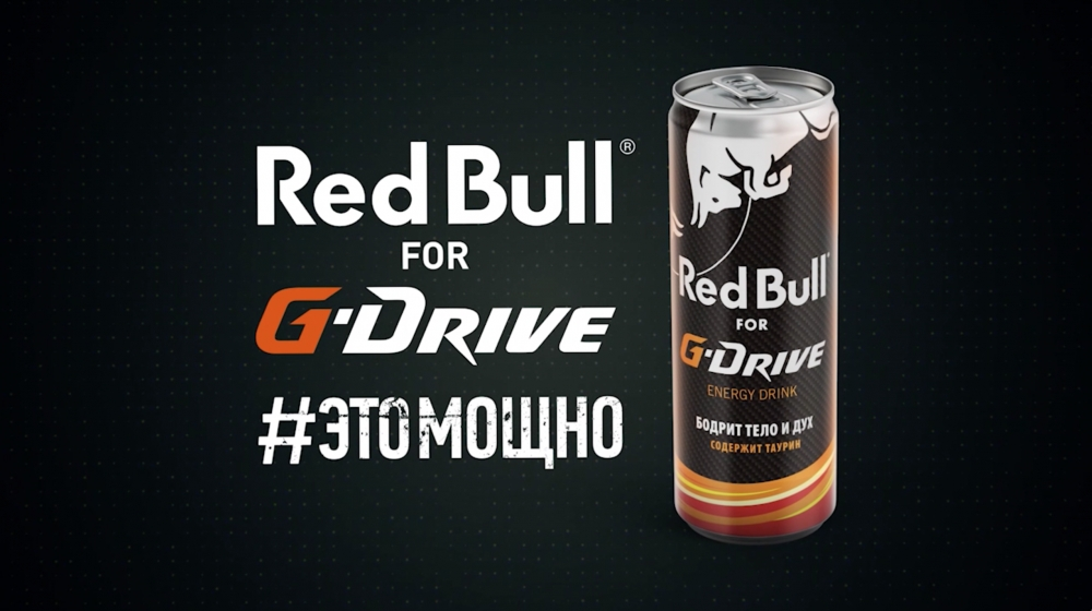 Red Bull for G-Drive