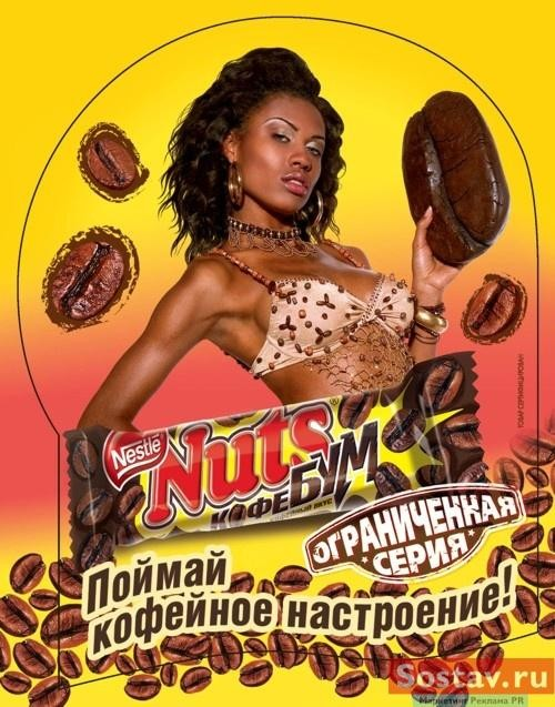 контент реклама шоколада где танцуют обожают