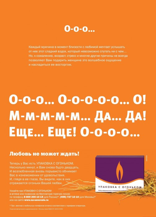 Levitra Advertising Agency